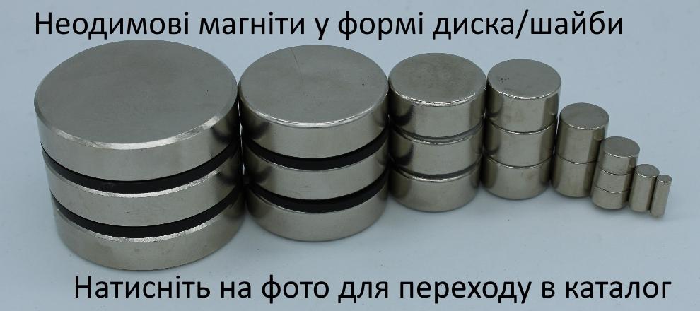 Магниты диски